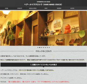 阪神御影の美容院ヘアーメイククロック