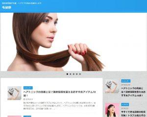 毛髪部~現役美容師監修のヘアケア・白髪・くせ毛に関するお悩みポータルサイト