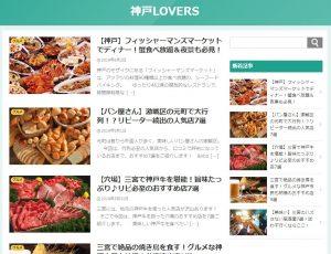 神戸情報発信サイト 神戸LOVERS